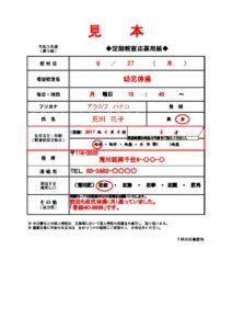 【見本】第3期定期制教室応募用紙のサムネイル