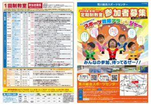 【HP用】第3期定期制教室チラシのサムネイル